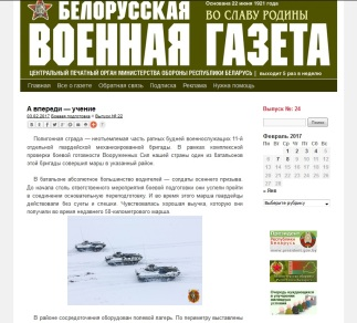 newsp-belarus-2